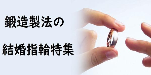 鍛造製法の結婚指輪・婚約指輪