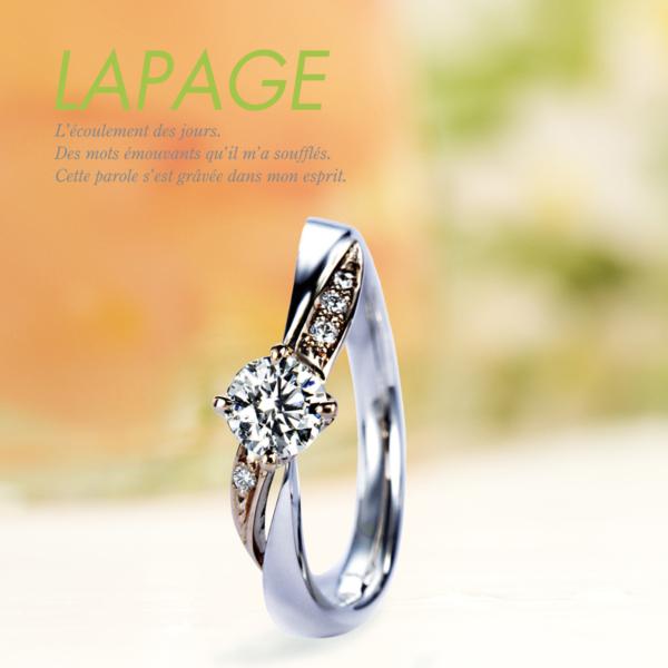 婚約指輪ラパージュダリア香川