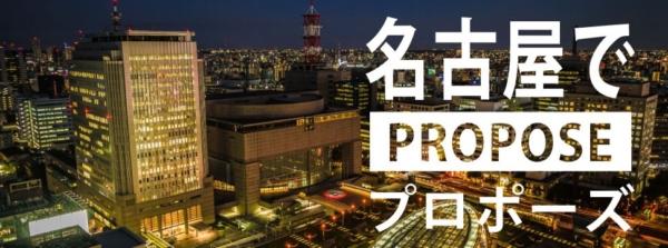 名古屋でプロポーズ1