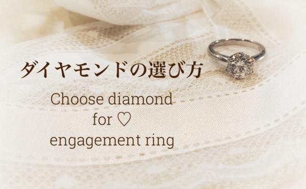 ダイヤモンドの安心な選び方