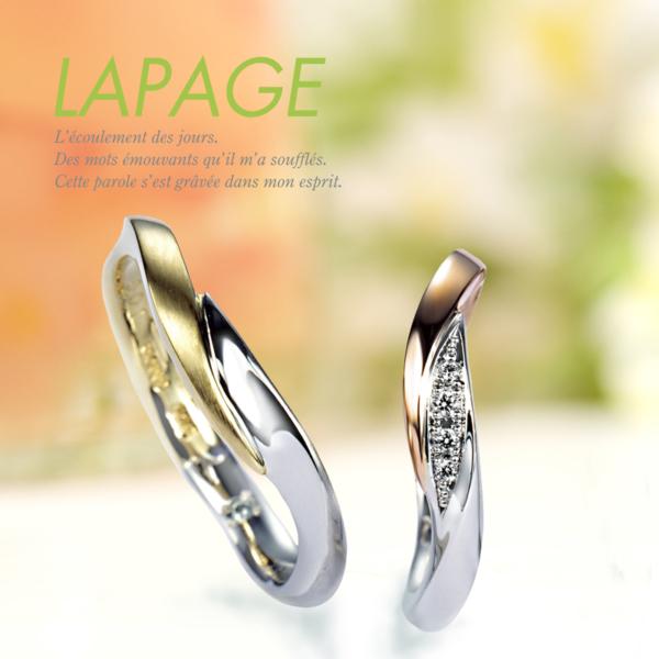 ラパージュの結婚指輪神戸姫路