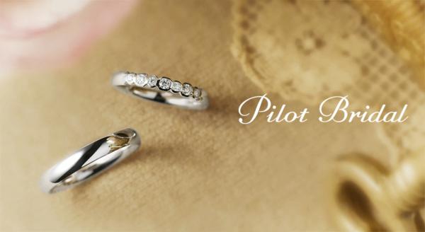 神戸市PilotBridal指輪
