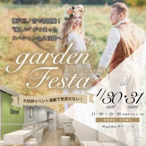 【ご予約承り中】gardenフェスタ2021.1/30(土)・1/31(日)開催