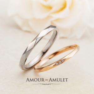神戸三ノ宮結婚指輪 AMOUR AMULET