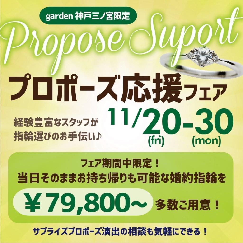garden神戸三ノ宮プロポーズ応援フェア11/20~11/30