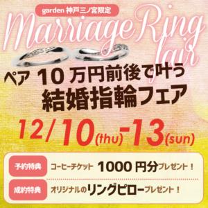 神戸三ノ宮|ペア10万円前後で叶う結婚指輪フェア