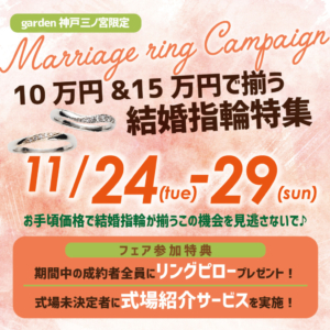 結婚指輪安い神戸三ノ宮