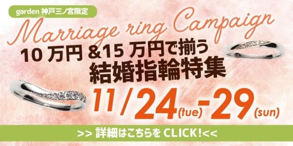 結婚指輪10万円神戸三ノ宮