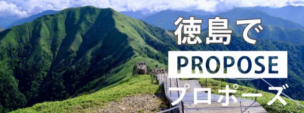 徳島プロポーズ