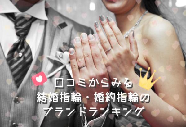神戸・姫路結婚指輪口コミ