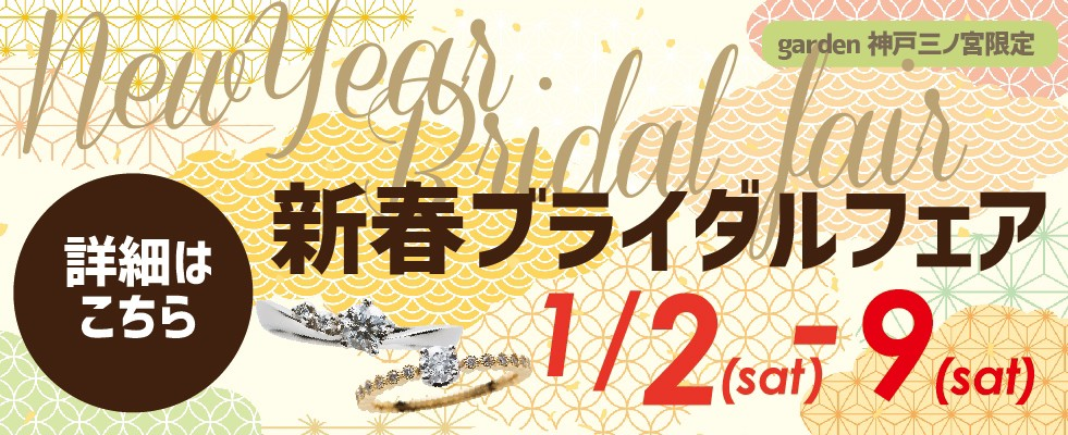 神戸三ノ宮|2021年【婚約指輪・結婚指輪】探しにピッタリの新春ブライダルリングフェア