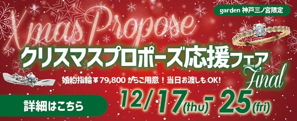 神戸三ノ宮|クリスマス目前プロポーズリング【婚約指輪】応援フェアFinal(12.17~12.25)