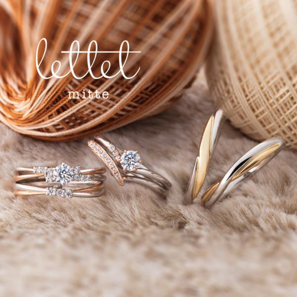 レテットミッテ婚約指輪結婚指輪