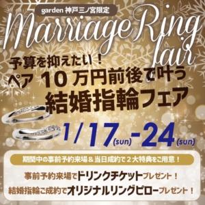 garden神戸三ノ宮結婚指輪