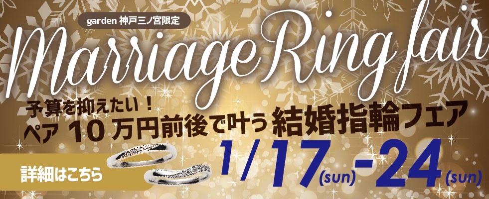 神戸・三ノ宮|予算を抑えたい!!ペア10万円前後で揃う結婚指輪フェア