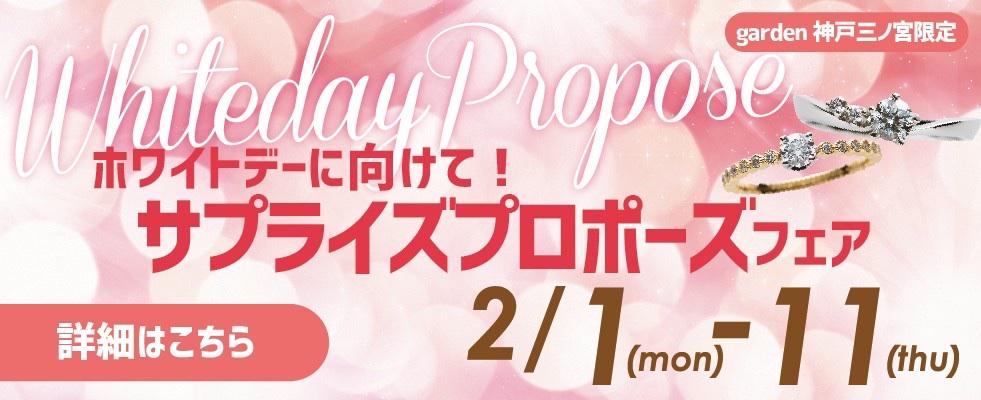 神戸三ノ宮|ホワイトデー間近!サプライズプロポーズフェア!