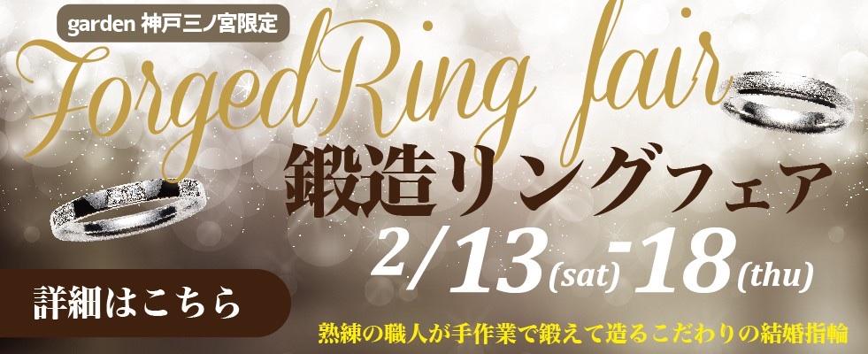 神戸・三ノ宮|鍛造リングフェア【2021.2.13~2021.2.18】