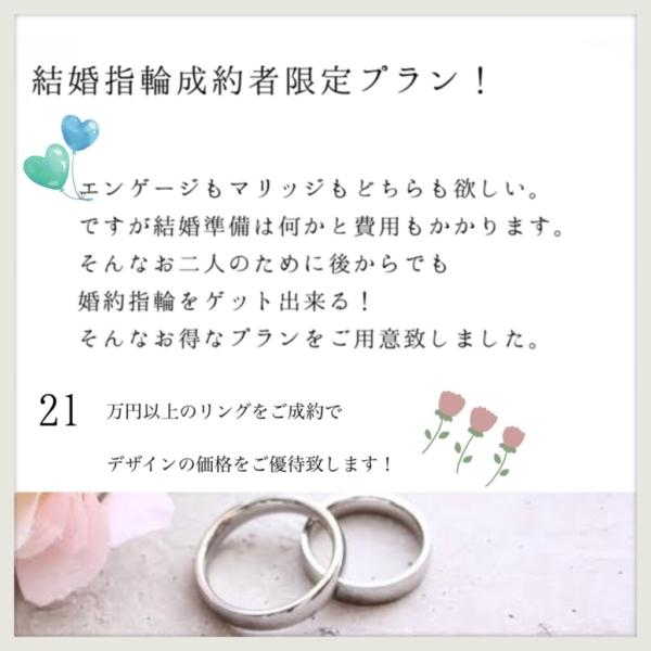 21万円が13万円に!お得な婚約指輪プランとは?