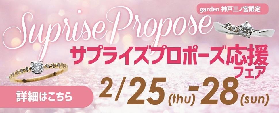 神戸三ノ宮|サプライズプロポーズ応援フェア【2021年2/25~2/28】