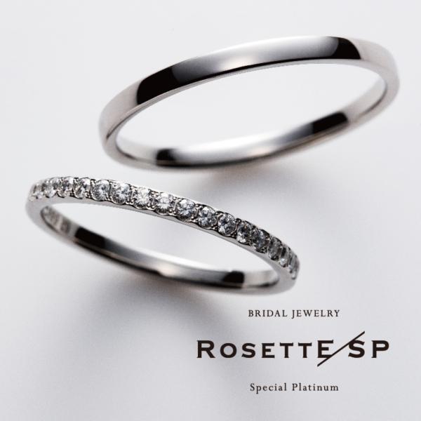RosettE/SP高級結婚指輪
