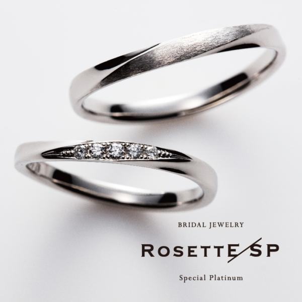 RosettE/SP愛情結婚指輪