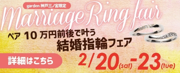 ペア10万円前後で叶う結婚指輪フェア garden神戸三ノ宮