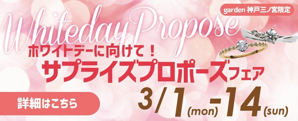 神戸三ノ宮・兵庫|2021/3/1~3/14 ホワイトデーに向けて!サプライズプロポーズフェア!
