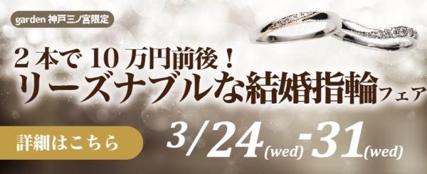 10万円フェア3/24~3/31
