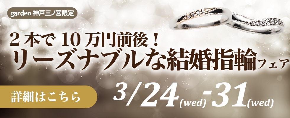 神戸三ノ宮|2本で10万円前後!リーズナブルな結婚指輪フェア【2021/3/24~31】