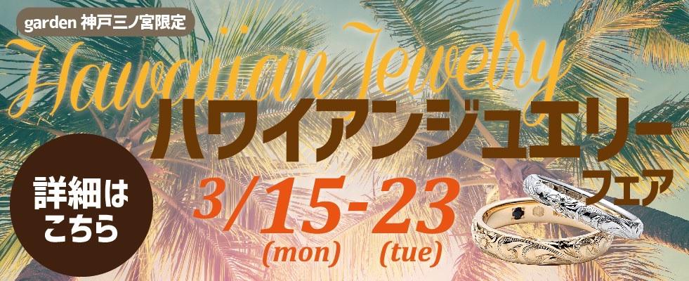 【神戸三ノ宮】ハワイアンジュエリーフェア2021.3.15(月)~3.23(火)