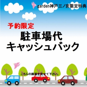 【予約限定】駐車場代キャッシュバック コロナに負けるな応援キャンペーン
