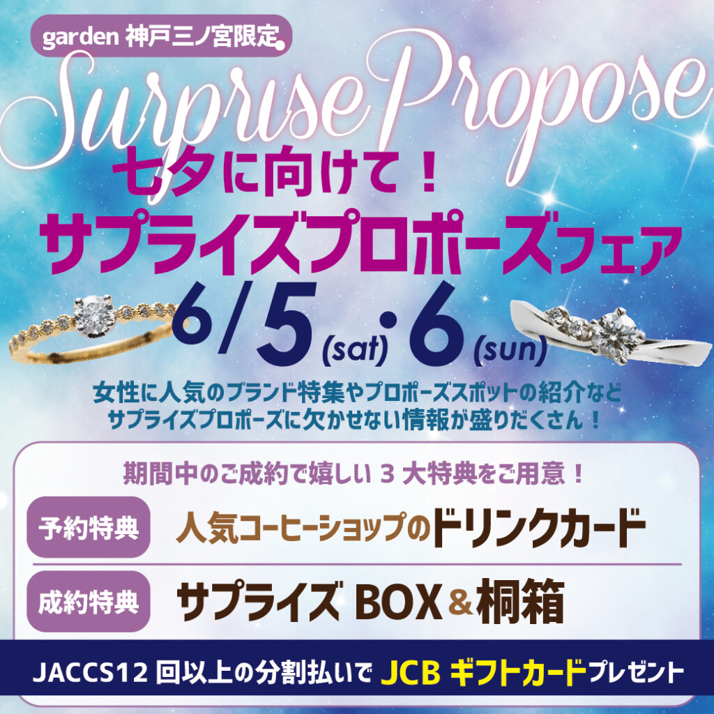 【神戸三ノ宮】七夕に向けてサプライズプロポーズ応援フェア!6/5&6/6