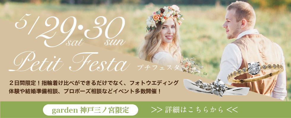 garden神戸三ノ宮プチフェスタ5月29日30日 指輪選び・結婚準備相談・プロポーズ相談・フォトウエディング体験など