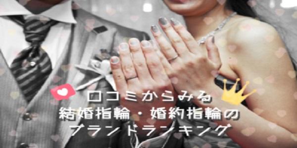 神戸三ノ宮結婚指輪婚約指輪のブランドランキング