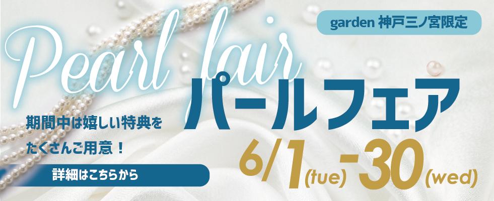 garden神戸三ノ宮限定!一ヶ月まるごとパールフェア♪6/1~6/30