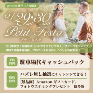 garden神戸三ノ宮フェスタ