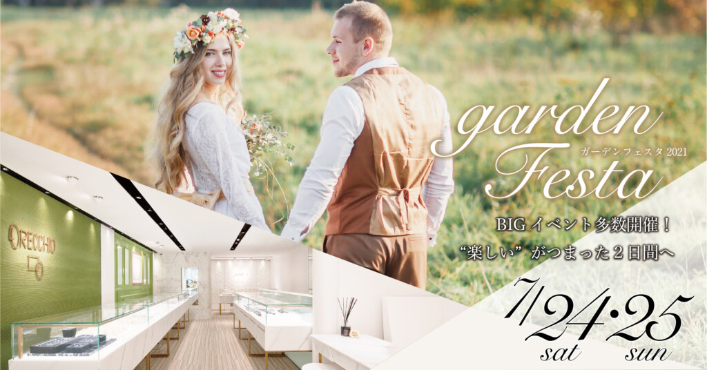 gardenフェスタ2021 7/24(土)&25(日)|結婚指輪・婚約指輪・プロポーズ