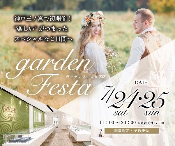 gardenフェスタ2021!7/24(土)&25(日)開催決定!