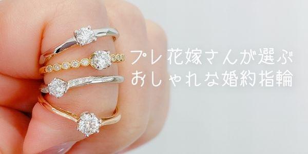 神戸三ノ宮婚約指輪
