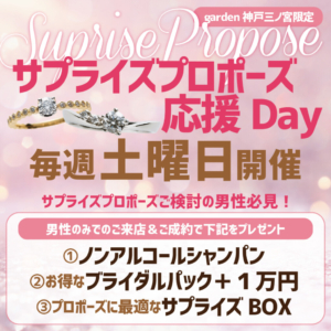garden神戸三ノ宮限定 毎週土曜日サプライズプロポーズ応援Day