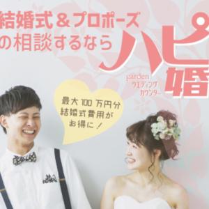 神戸・三ノ宮で結婚式場を探すならハピ婚!
