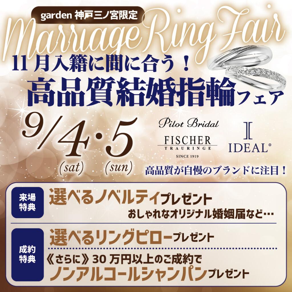 高品質結婚指輪フェア9月4日・9月5日|garden神戸三ノ宮|11月の入籍に間に合うこだわりの結婚指輪