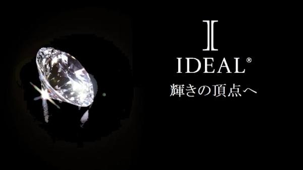 アイディアル ダイヤモンド 画像