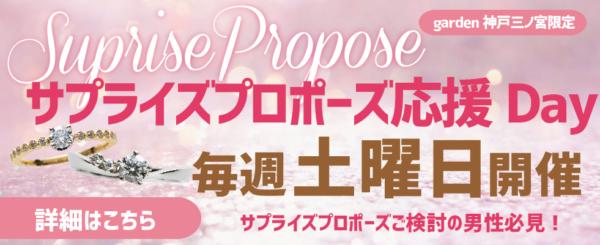 神戸三ノ宮プロポーズ応援フェア1