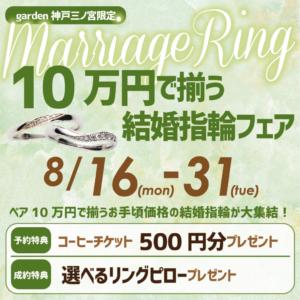 【神戸・三ノ宮】ペアで10万円前後で揃うリーズナブルで安心な結婚指輪フェア 8/16~8/31