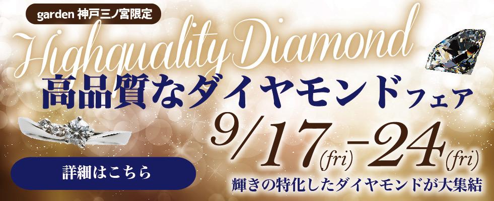 高品質ダイヤモンドフェア9/17~9/24|garden神戸三ノ宮|高品質で安心なダイヤモンドブランドとは