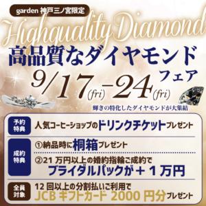 高品質ダイヤモンドフェア9/17~9/24 garden神戸三ノ宮 高品質で安心なダイヤモンドブランドとは