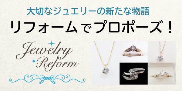 婚約指輪 ダイヤモンド リフォーム 画像