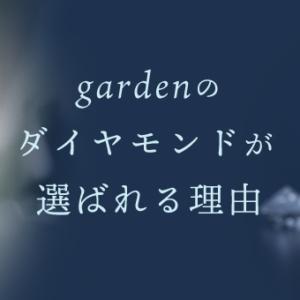 ガーデン ダイヤモンド メイン画像