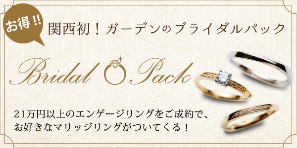 婚約指輪 結婚指輪 ブライダルパック 画像